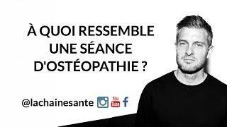 À Quoi Ressemble Une Séance d'Ostéopathie ?
